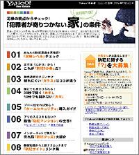 Yahoo!Japan様