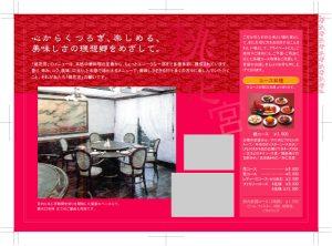 桜花宮レストラン様