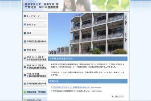 東京学芸大学竹早地区幼・小・中連携サイト様