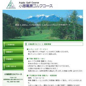 小海高原ゴルフコース様