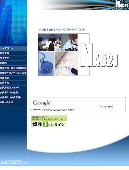 NAC21様