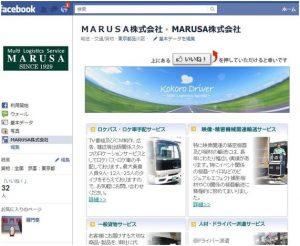 MARUSA株式会社様