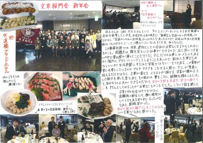 文京稲門会で講師をしました