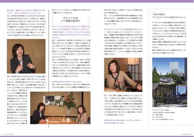 対談3~4ページ