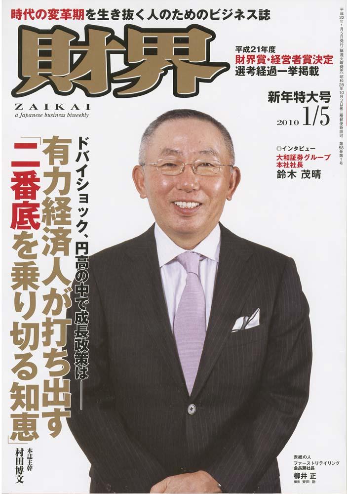 財界2010年1月号表紙