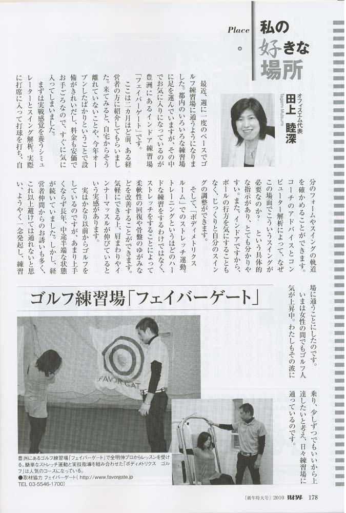 財界2010年1月号掲載記事