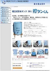 東日本プラスチック製品加工協同組合様