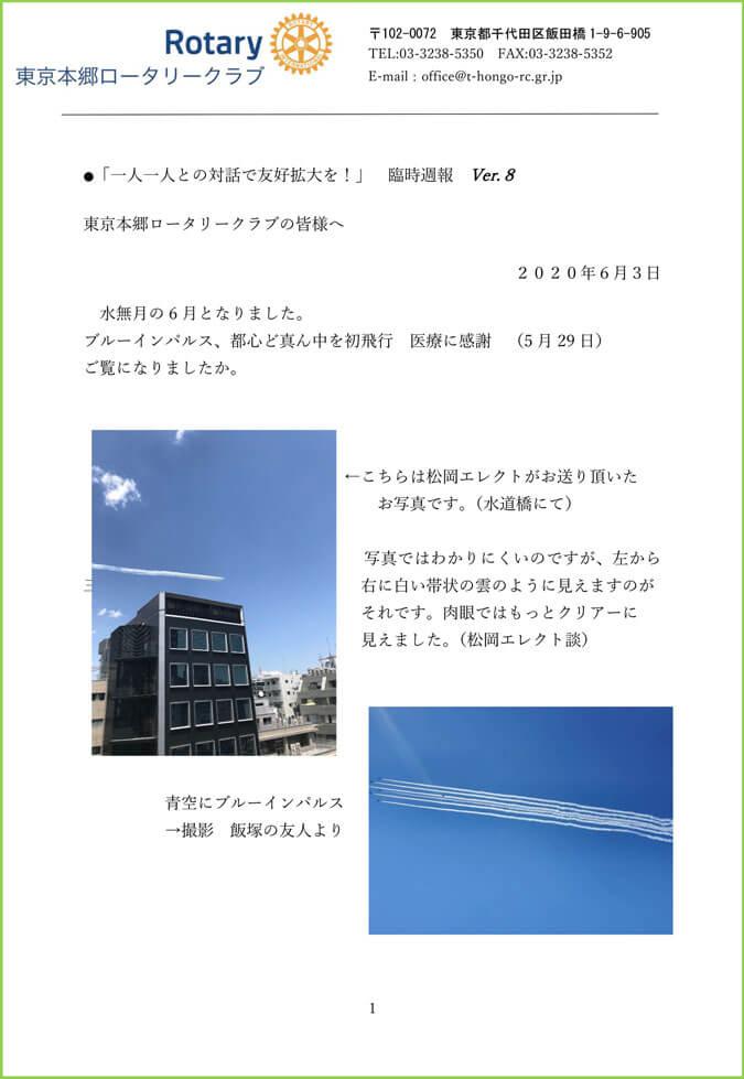 東京本郷ロータリークラブ週報Ver.8_01