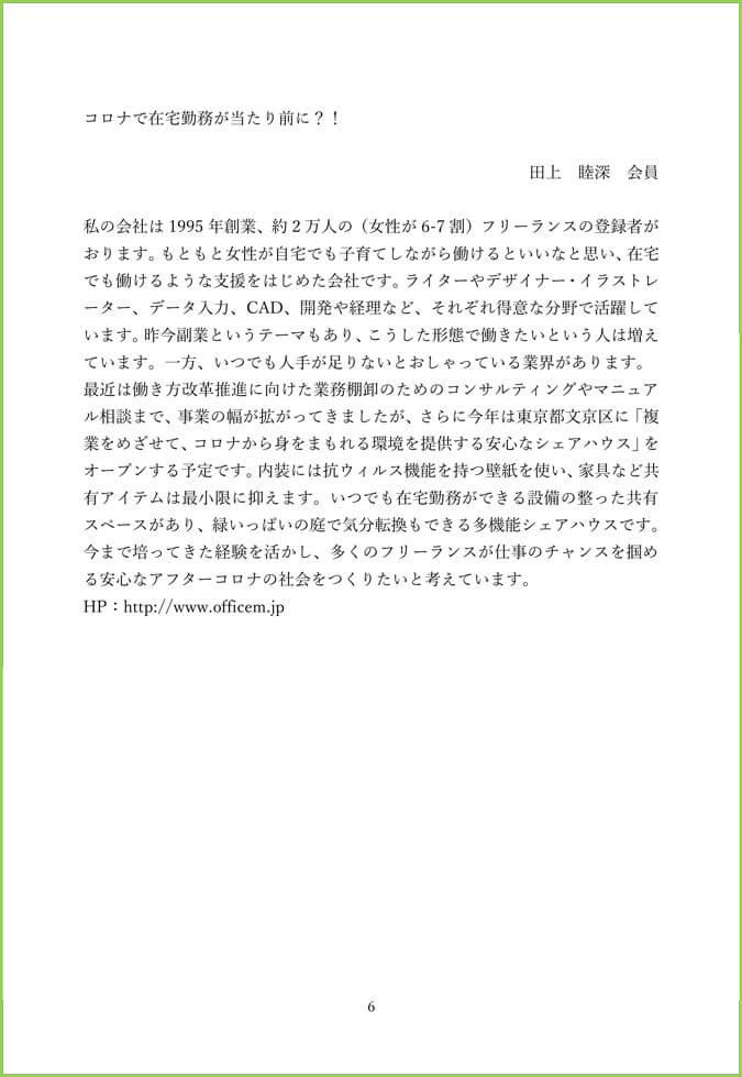 東京本郷ロータリークラブ週報Ver.8掲載記事