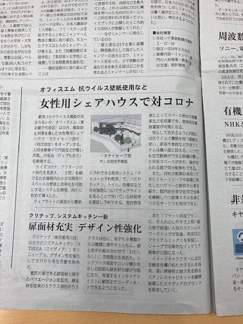 フジサンケイビジネスアイ掲載記事中面